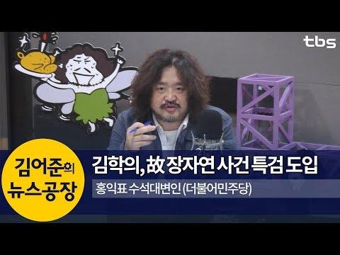 김학의, 故 장자연 사건 특검 도입 (홍익표)   김어준의 뉴스공장