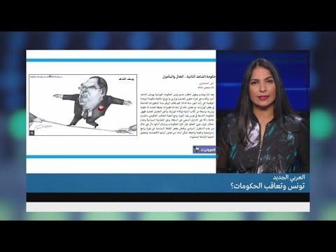 تونس ...وتعاقب الحكومات؟  - نشر قبل 2 ساعة