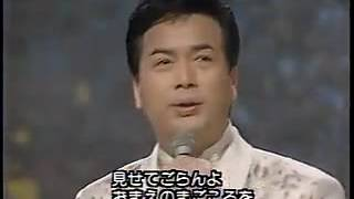 細川たかし 応援歌いきます 1991年红白.