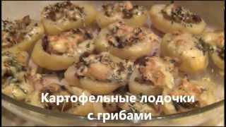 Лодочки из картофеля с грибами. Готовим вместе