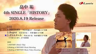 畠中 祐 / 4thSINGLE「HISTORY」全曲視聴動画