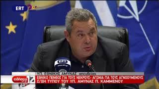 Δηλώσεις Υπουργού 'Αμυνας Ελλάδος για πυρκαγιές και μέτρα