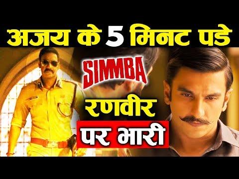 SIMMBA Ranveer Singh पर भारी पड़े Singham Ajay Devgan - Best Scene