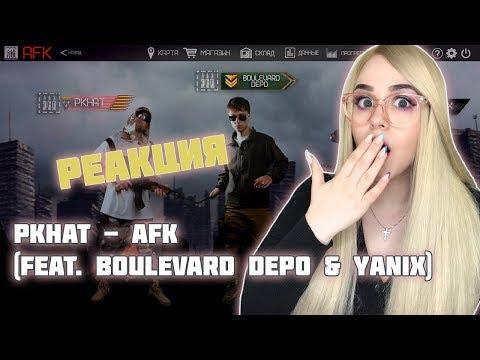 РЕАКЦИЯ на PKHAT - AFK (feat.  Boulevard Depo & Yanix)