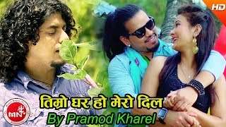 New Nepali Song   Timro Ghar Ho Mero Yo Dil - Pramod Kharel Ft. Sushil,  Susmita & Rajesh
