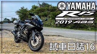 【子恆】試車日誌#16 Yamaha R15V3 2019ABS正叉版 終於騎到啦!