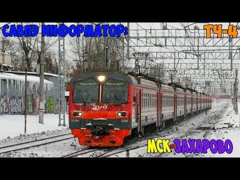 Информатор САВПЭ: Москва Курская - Захарово (старый)