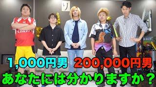 【¥1,000~200,000】バラバラの値段で同じ値段に見えるコーディネートに挑戦!