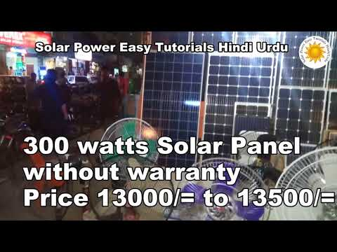 Solar Market Karachi Price Update+Solar Market Attock Punjab+Solar Products Price Update Urdu Hindi