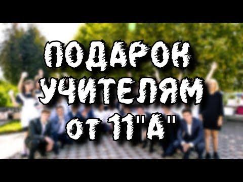 ПОДАРОК УЧИТЕЛЯМ ОТ 11
