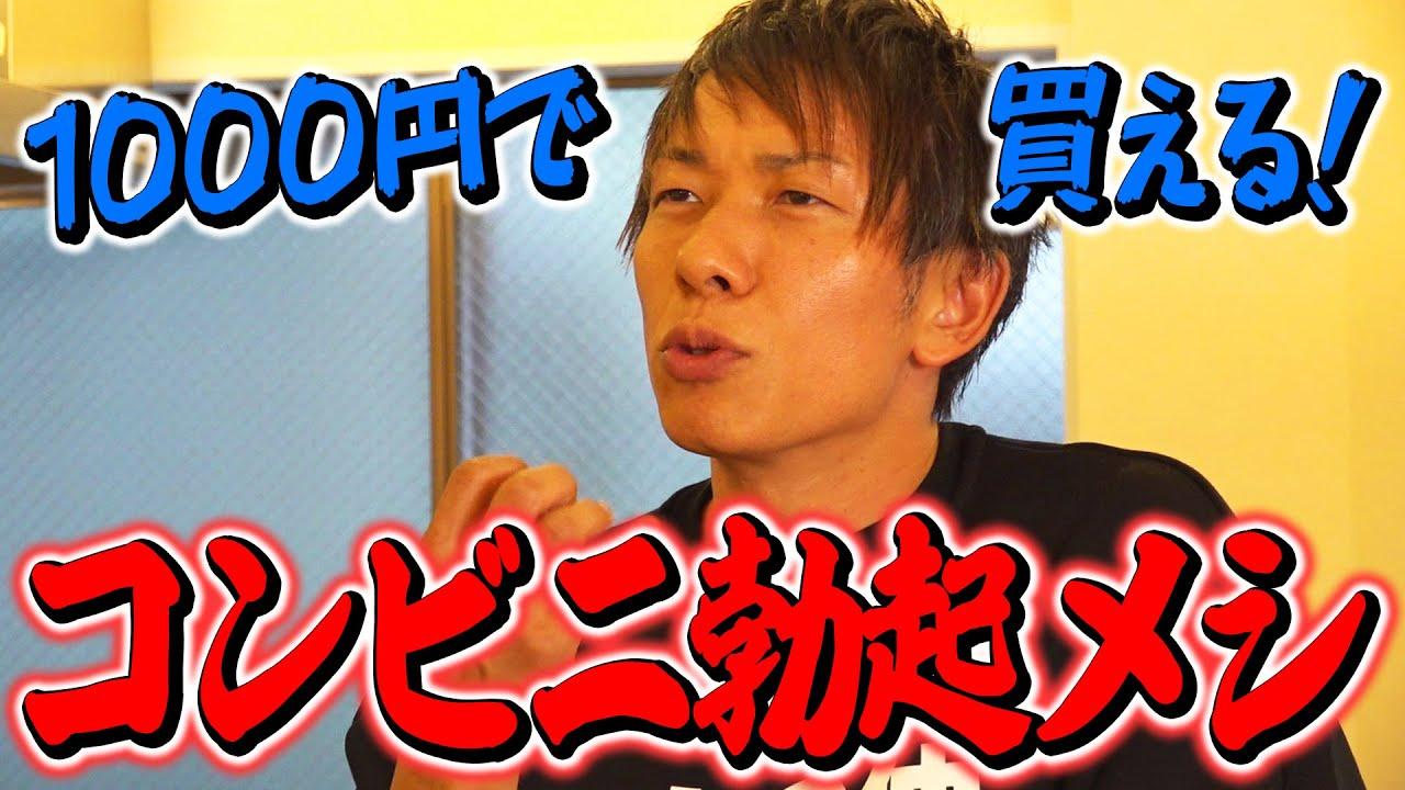 【千円勃○飯】ガムを買うなら〇〇味にすべし!