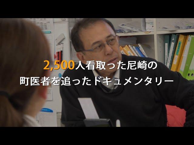2500人を看取ってきた在宅医のドキュメンタリー 映画『けったいな町医者』特報