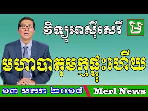 Cambodia Breaking Tonight January 13 2018 By Merl News Daily