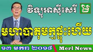 Cambodia Breaking Tonight January 13 2018 By Merl News Daily