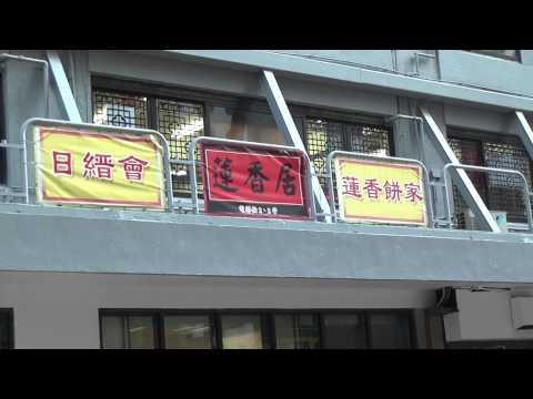 HONG KONG TRAMWAY  Shek Tong Tsui - North Point
