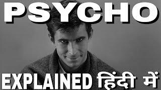 PSYCHO (1960) Explained In Hindi || PSYCHO (1960) समझिये हिंदी में