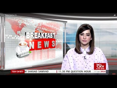 English News Bulletin – January 17, 2020 (9:30 am)