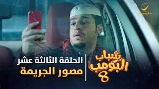 مسلسل شباب البومب 8 - الحلقة الثالثة عشر