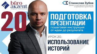 Подготовка презентации Станислав Зубов  Урок 20
