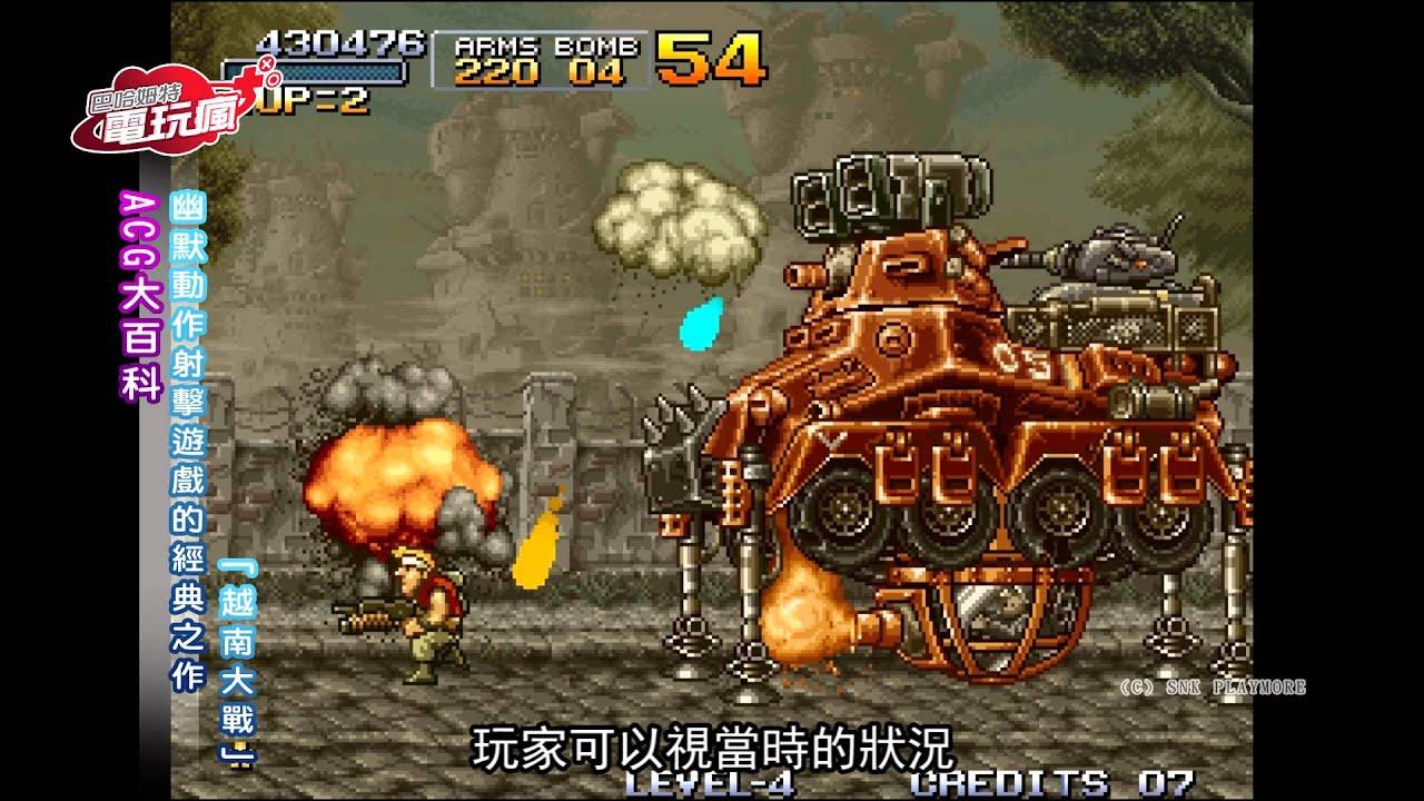 幽默動作射擊遊戲的經典之作「越南大戰 Metal Slug」-ACG 大百科 - YouTube