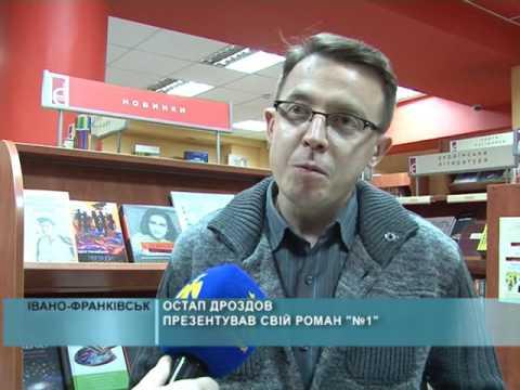 Остап Дроздов презентував свій роман «№ 1»