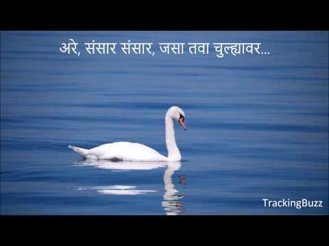 अरे, संसार संसार, जसा तवा चुल्ह्यावर  मानिनी  Are Sansar Sansar  Manini