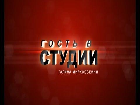 Гость в студии - Галина Мирхоссейни