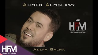 احمد المصلاوي - اخيراً قالها ( فيديو كليب حصري ) | 2017