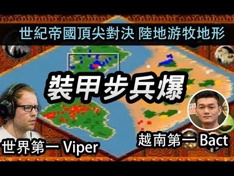 世紀帝國-世界第一Viper vs 越南第一 Bact 裝甲步兵爆 陸地移民