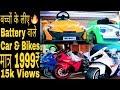 Toys Market in Mumbai   Battery Operated Cars & Bikes   Crawford market Mumbai