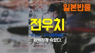 """(일본반응) 영화 전우치 """"완벽하게 속았다."""""""
