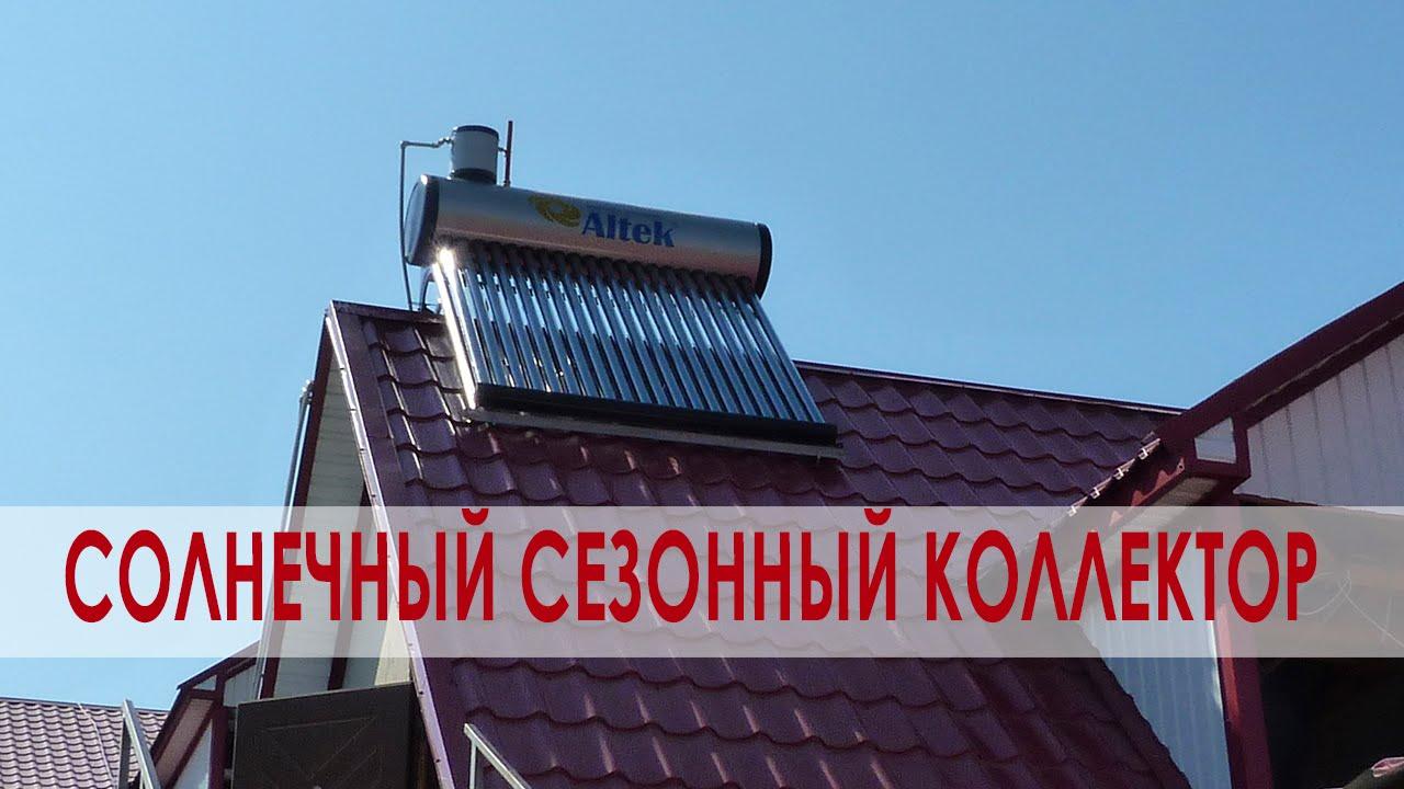 Солнечные коллекторы нашей фирмы обладают высокой отказоустойчивостью, надежностью и простотой эксплуатации и могут нагревать воду в течение всего года — altek. Dp. Ua.