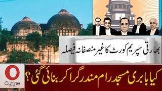 Indian SC Ayodhya verdict | Historical background of Babri Mosque controversy