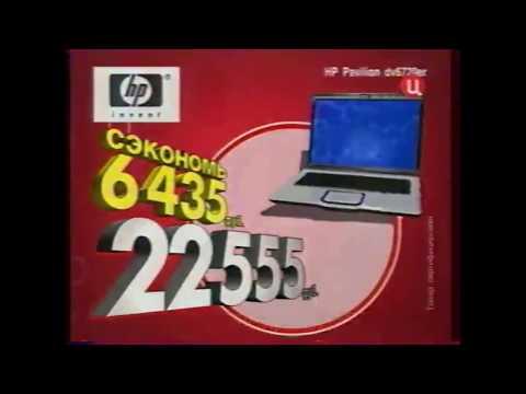 Реклама М видео 2008 Ноутбук Hp