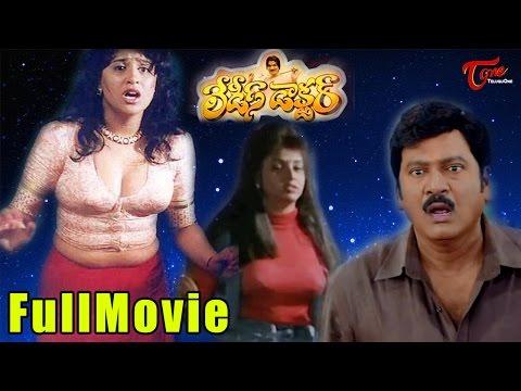 Ladies Doctor Full Length Telugu Movie   Rajendra Prasad, Vineetha, Keerthana #TeluguMovies
