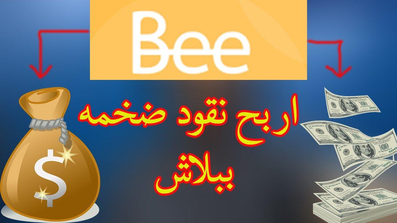 | شرح مفصيل لموقع bee طريقة الربح | اجمع النقاط واستبدلها بفلوووس |