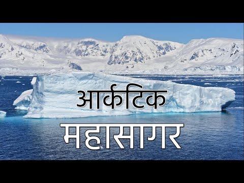 आर्कटिक महासागर एक अद्भुत महासागर! Arctic Mahasagar Rahasya | Arctic Ocean Explained in Hindi