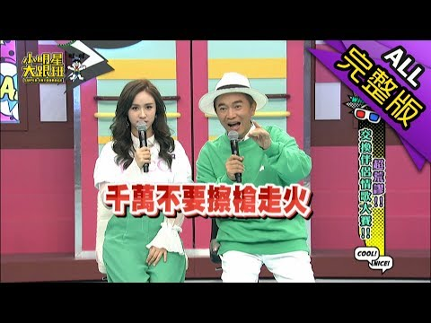 【完整版】超荒謬!交換伴侶情歌大賽!2019.04.08小明星大跟班