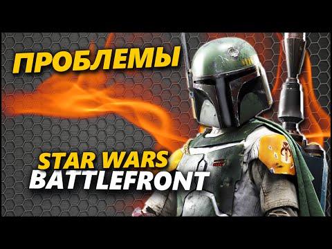 Star Wars Battlefront - Отряд выживших! 60 FPS