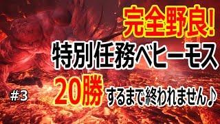 【MHW】ベヒーモス:完全野良20勝(特別任務)するまで終われません♪ 後3勝!! #3