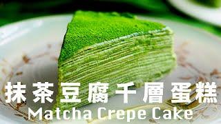 【Eng Sub】#純素 #抹茶千層蛋糕  豆腐做奶油霜  口感一樣棒 Vegan Matcha Crepe Cake Tofu Cream Recipe