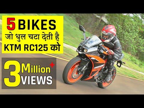 Top 5 Bikes Better than KTM RC125 | Top 5 Alternatives for KTM RC 125 -Infoinsta