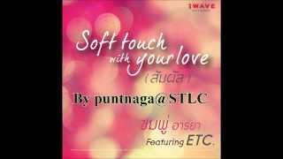 ชมพู่ อารยา - Soft Touch With Your Love (สัมผัส) ft. ETC