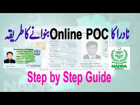 How to Apply for POC Online || Step by Step