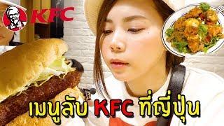 เมนูลับ KFC ที่ญี่ปุ่นมีที่เดียวในโลก