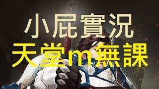 【小屁】史上最快棄遊|天堂m青春女神無課 BS4 6/27