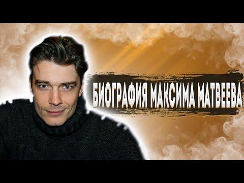 Биография Максима Матвеева