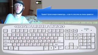 0217_Мои впечатления от клавиатуры Sven comfort 3050 white usb