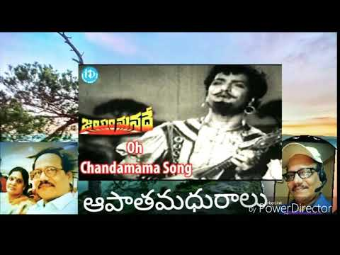 O chandamama Andala bama-song by Paparao & Jyothi.