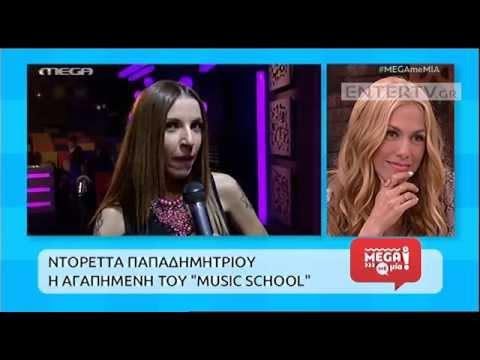 Entertv: Τα παιδάκια του «Music School μιλούν για την Ντορέττα και εκείνη συγκινείται